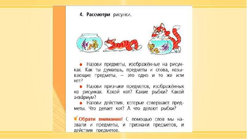 Методика изучения морфологии в курсе русского языка в начальной школе, слайд 21