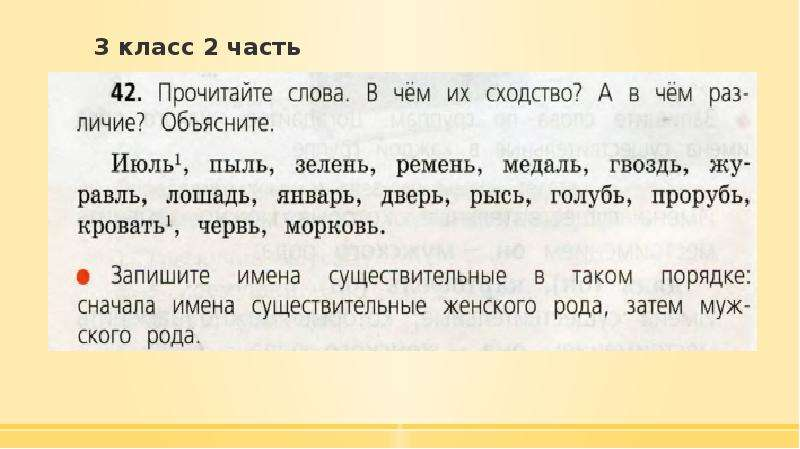 3 класс 2 часть