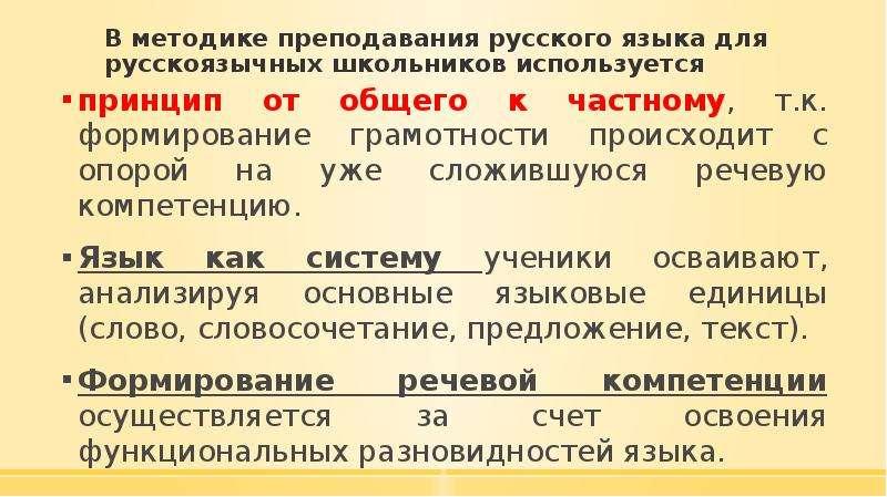 В методике преподавания русского языка для русскоязычных школьников используется принцип от общего к