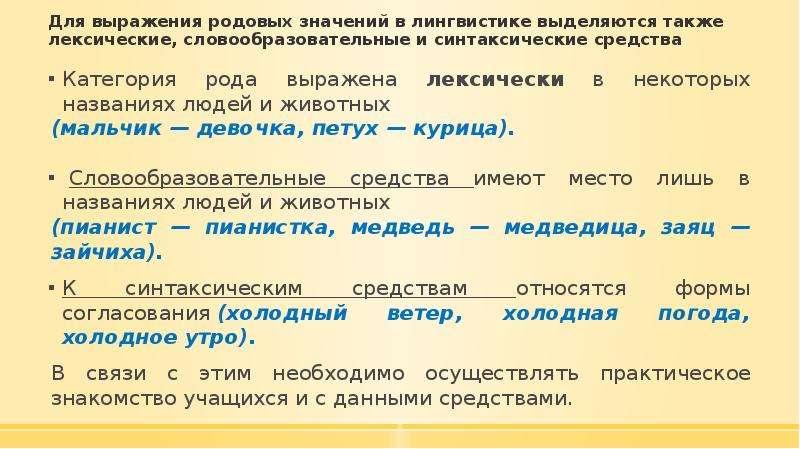 Для выражения родовых значений в лингвистике выделяются также лексические, словообразовательные и си