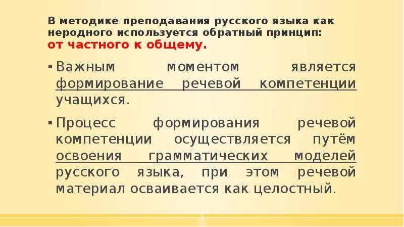 В методике преподавания русского языка как неродного используется обратный принцип: от частного к об