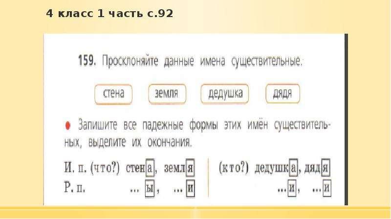 4 класс 1 часть с. 92