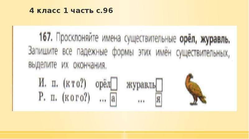 4 класс 1 часть с. 96