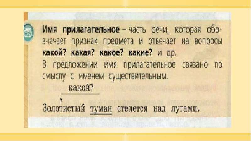 Методика изучения морфологии в курсе русского языка в начальной школе, слайд 51