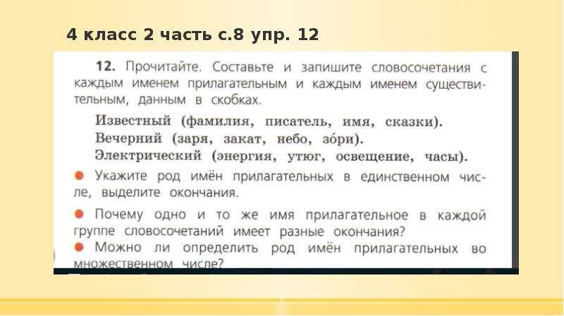 4 класс 2 часть с. 8 упр. 12