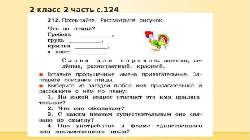 2 класс 2 часть с. 124