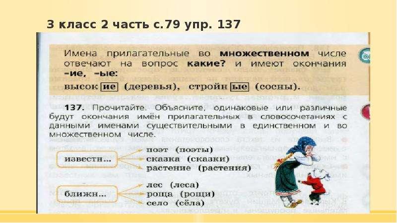 3 класс 2 часть с. 79 упр. 137