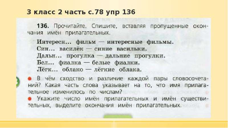 3 класс 2 часть с. 78 упр 136