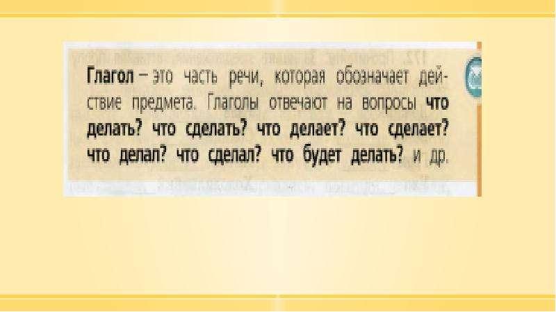 Методика изучения морфологии в курсе русского языка в начальной школе, слайд 70