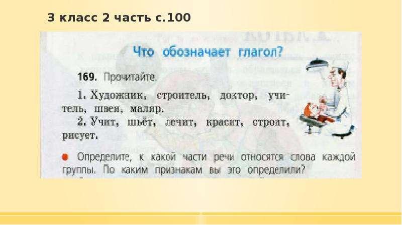 3 класс 2 часть с. 100