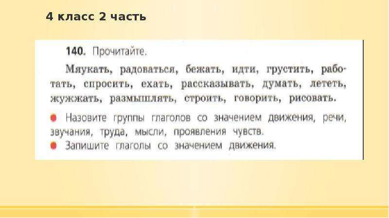 4 класс 2 часть