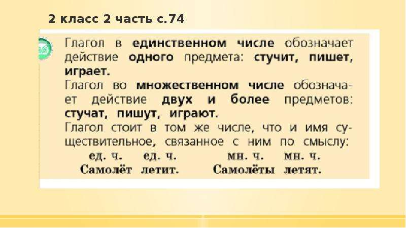 2 класс 2 часть с. 74