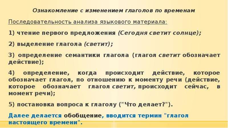 Ознакомление с изменением глаголов по временам Последовательность анализа языкового материала: 1) чт