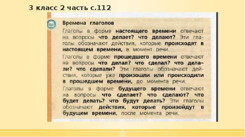 3 класс 2 часть с. 112