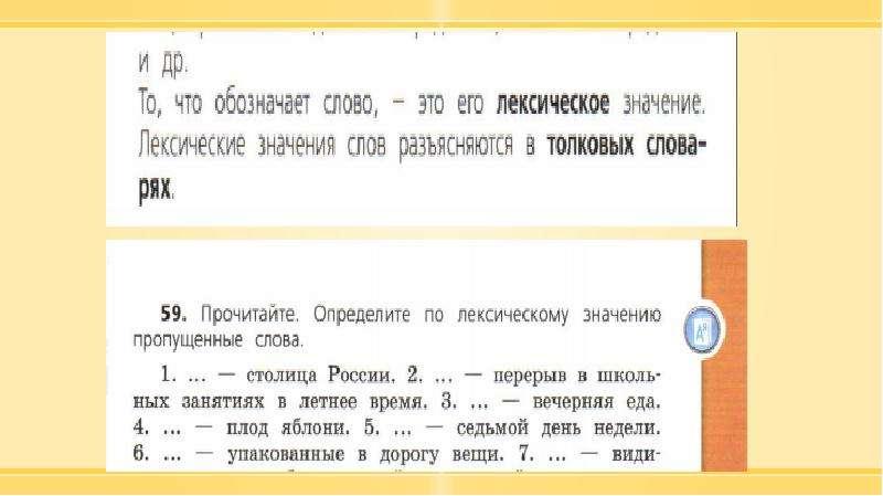 Методика изучения морфологии в курсе русского языка в начальной школе, слайд 9