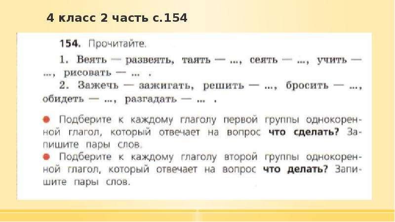 4 класс 2 часть с. 154