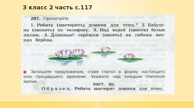 3 класс 2 часть с. 117