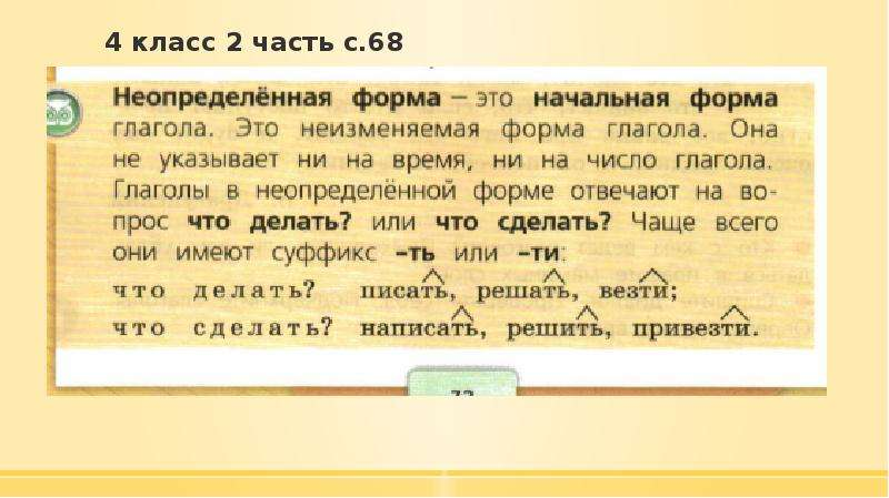4 класс 2 часть с. 68