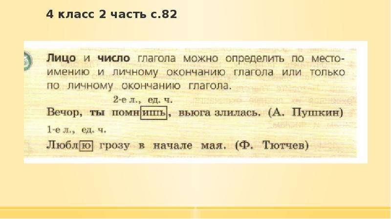 4 класс 2 часть с. 82