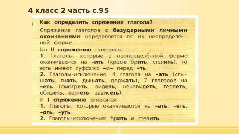 4 класс 2 часть с. 95