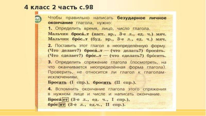 4 класс 2 часть с. 98