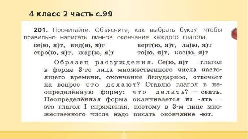 4 класс 2 часть с. 99