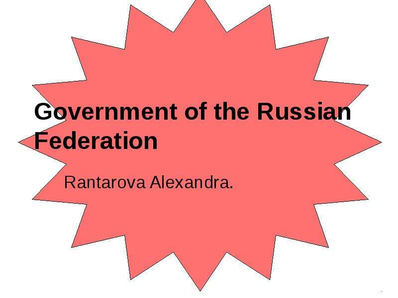 Government of the Russian Federation