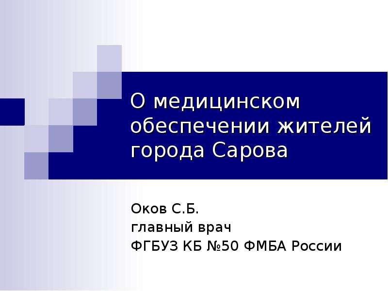 Презентация О медицинском обеспечении жителей города Сарова