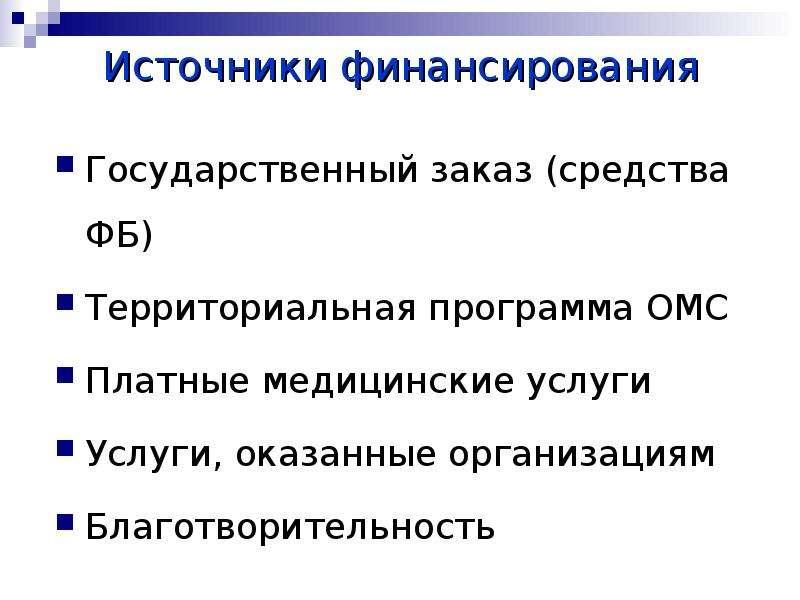 Источники финансирования Государственный заказ (средства ФБ) Территориальная программа ОМС Платные м