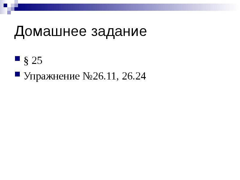 Домашнее задание § 25 Упражнение №26. 11, 26. 24