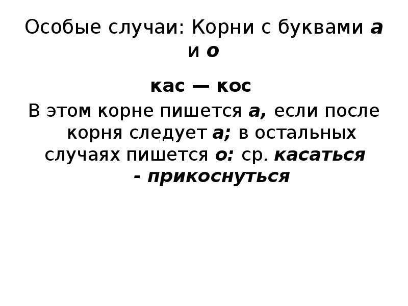 Особые случаи: Корни с буквами а и о кас — кос В этом корне пишется а, если после корня следует а; в