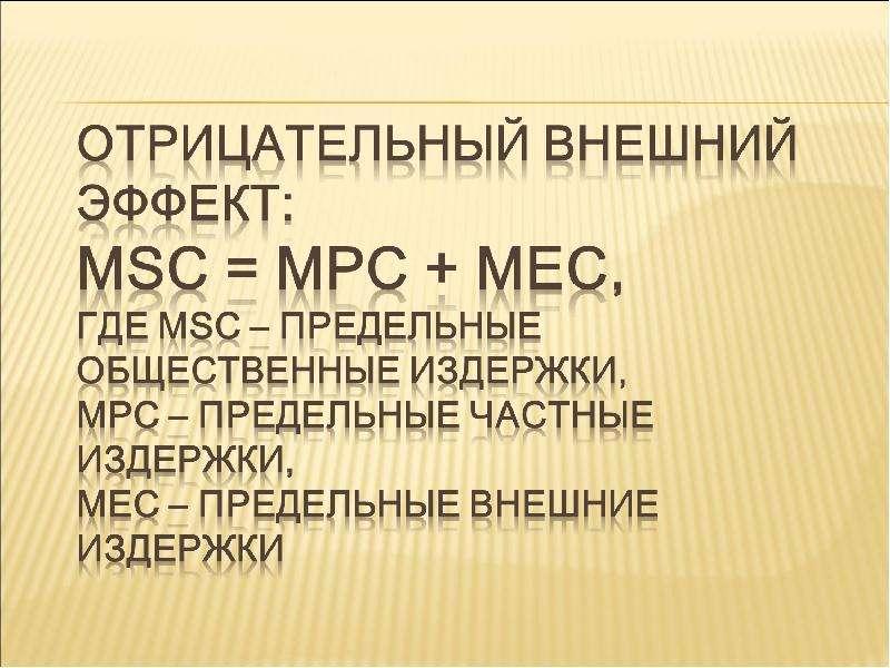 Теория провалов рынка и роль государства в рыночной экономике, слайд 14