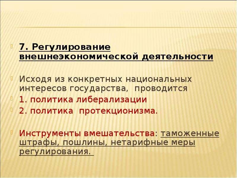 7. Регулирование внешнеэкономической деятельности 7. Регулирование внешнеэкономической деятельности