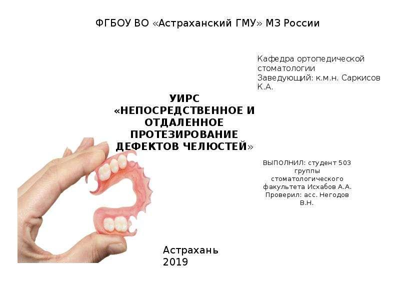 Презентация Непосредственное и отдаленное протезирование дефектов челюстей