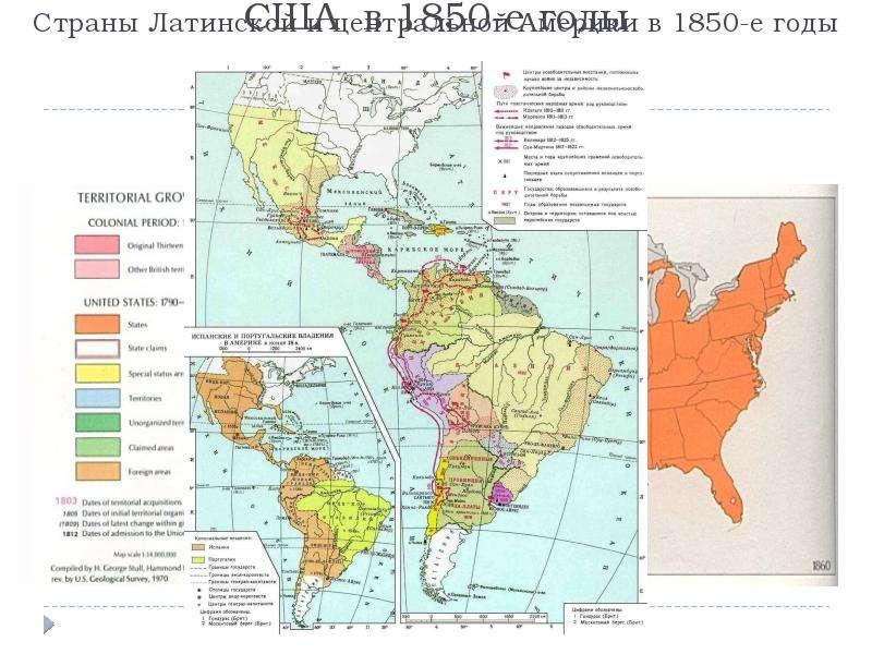 США в 1850-е годы