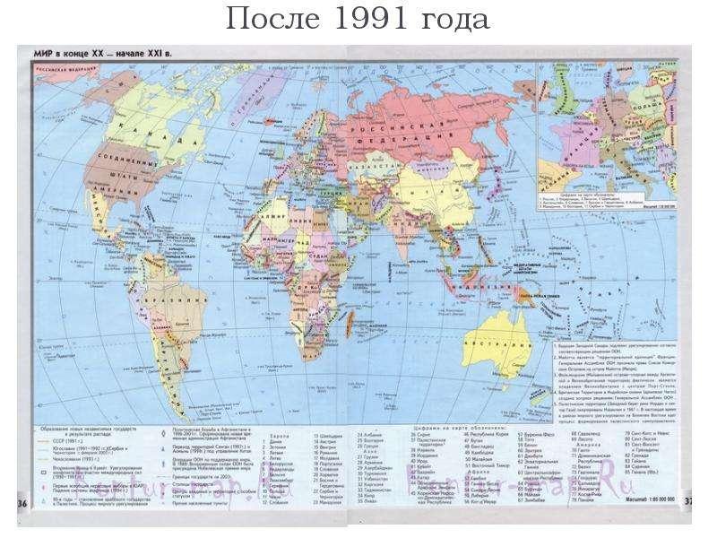 После 1991 года