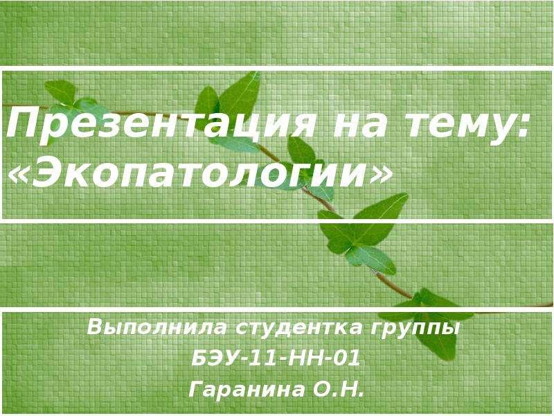 Презентация Экопаталогии. Экология человека