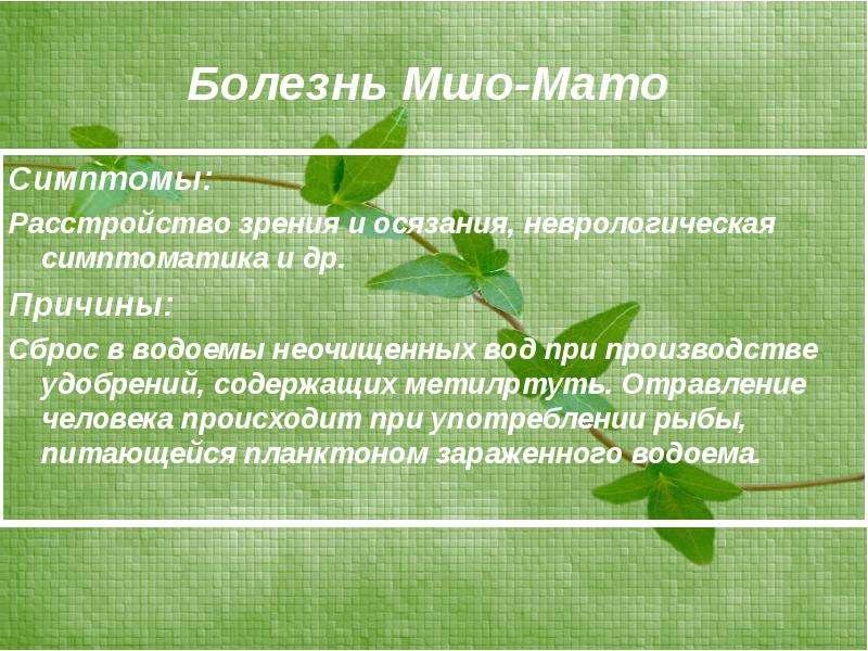 Болезнь Мшо-Мато Симптомы: Расстройство зрения и осязания, неврологическая симптоматика и др. Причин