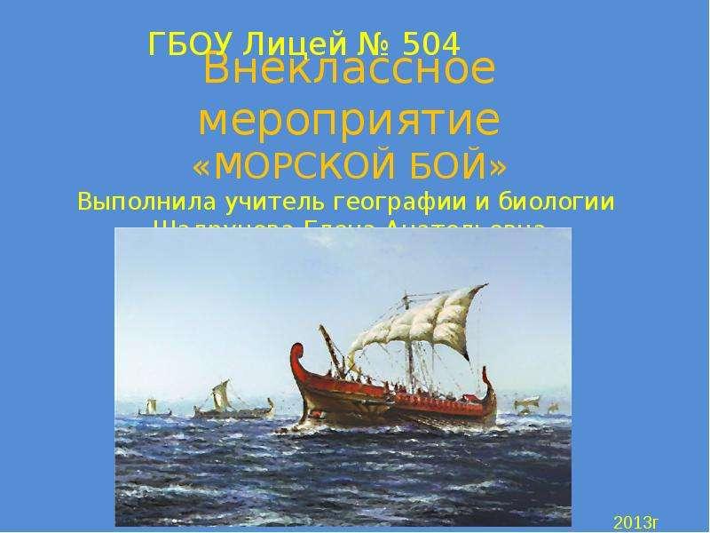 Презентация Внеклассное мероприятие «Морской бой»