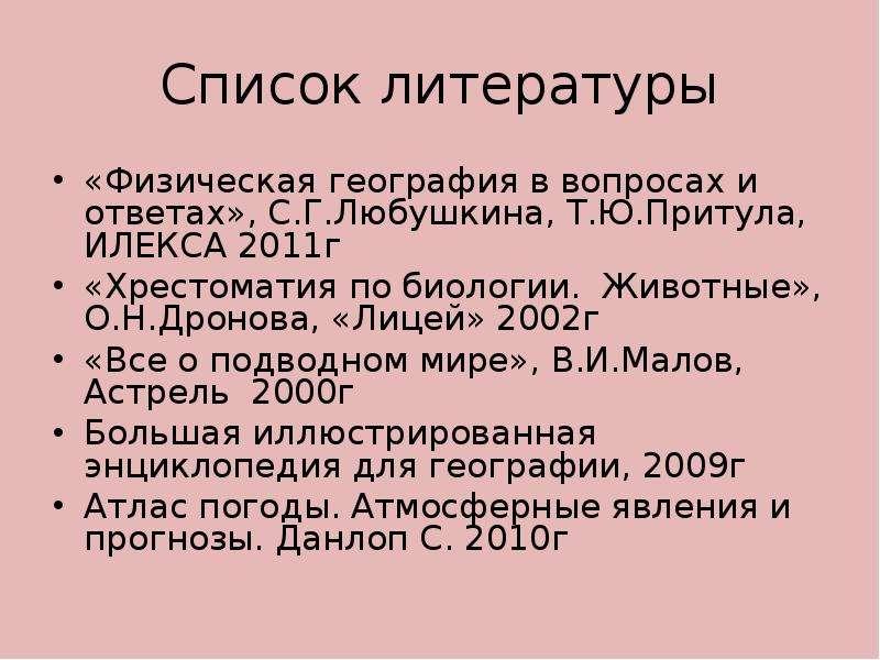 Список литературы «Физическая география в вопросах и ответах», С. Г. Любушкина, Т. Ю. Притула, ИЛЕКС