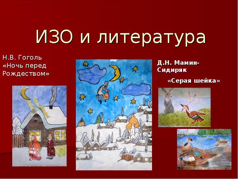 ИЗО и литература Н. В. Гоголь «Ночь перед Рождеством»