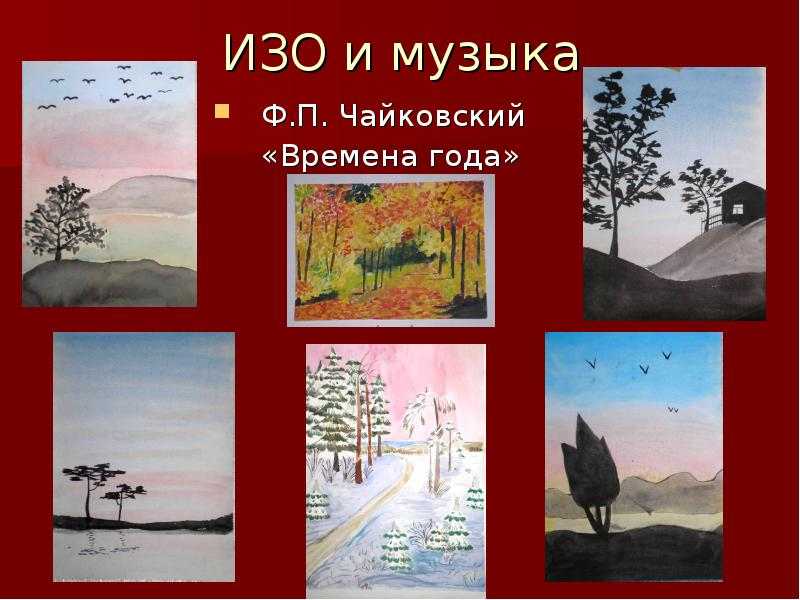 ИЗО и музыка Ф. П. Чайковский «Времена года»