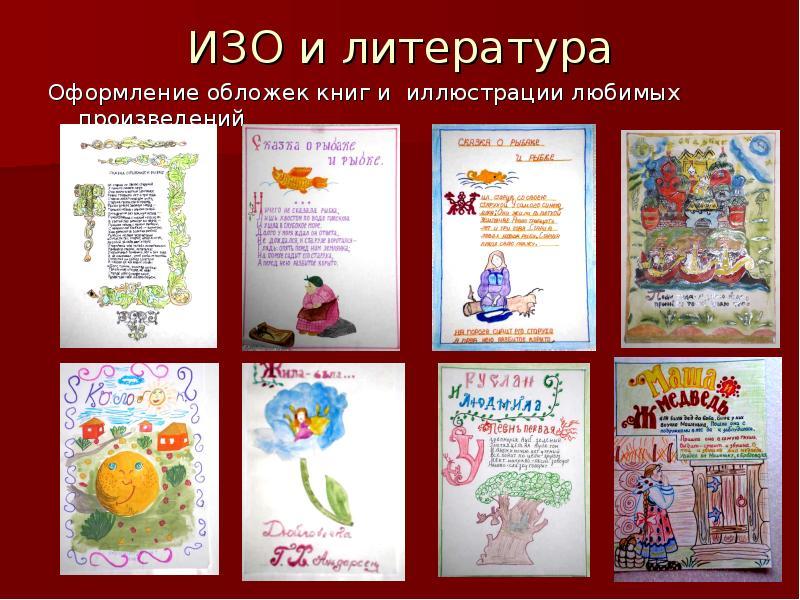 ИЗО и литература Оформление обложек книг и иллюстрации любимых произведений