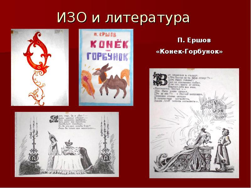 Межпредметная связь уроков изобразительного искусства с другими предметеми, слайд 4