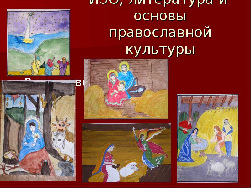ИЗО, литература и основы православной культуры Рождество