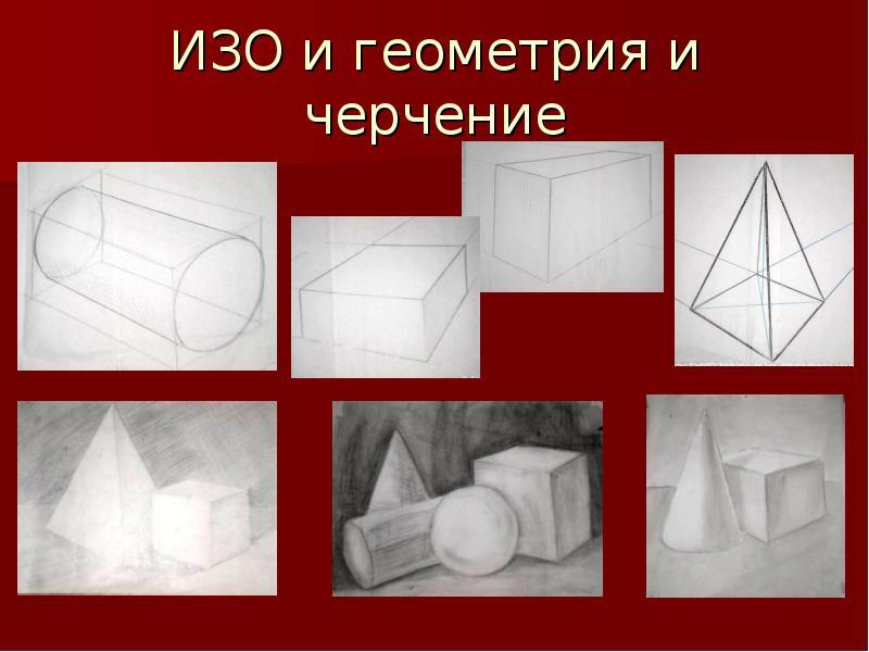 ИЗО и геометрия и черчение