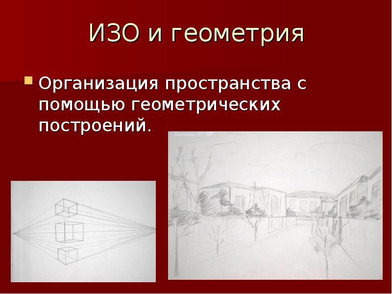 ИЗО и геометрия Организация пространства с помощью геометрических построений.