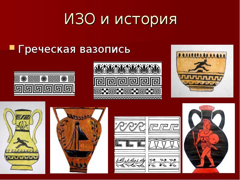 ИЗО и история Греческая вазопись