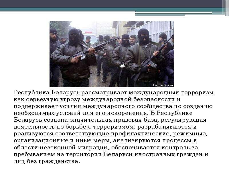 Республика Беларусь рассматривает международный терроризм как серьезную угрозу международной безопас