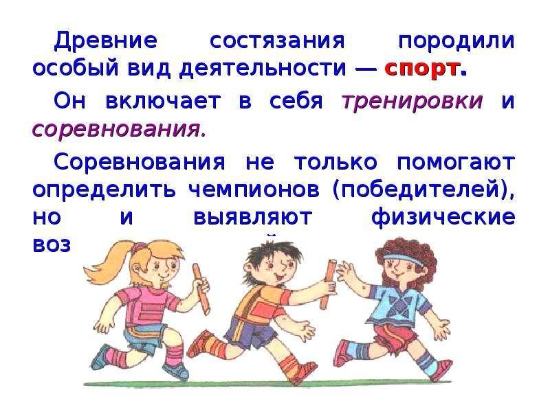 Древние состязания породили особый вид деятельности — спорт. Древние состязания породили особый вид
